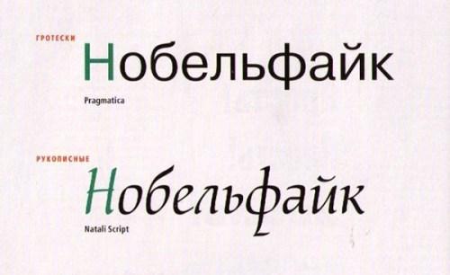 """Изображение рисунка шрифта словом """"Нобельфайк"""""""